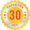 Гарантия 30 лет